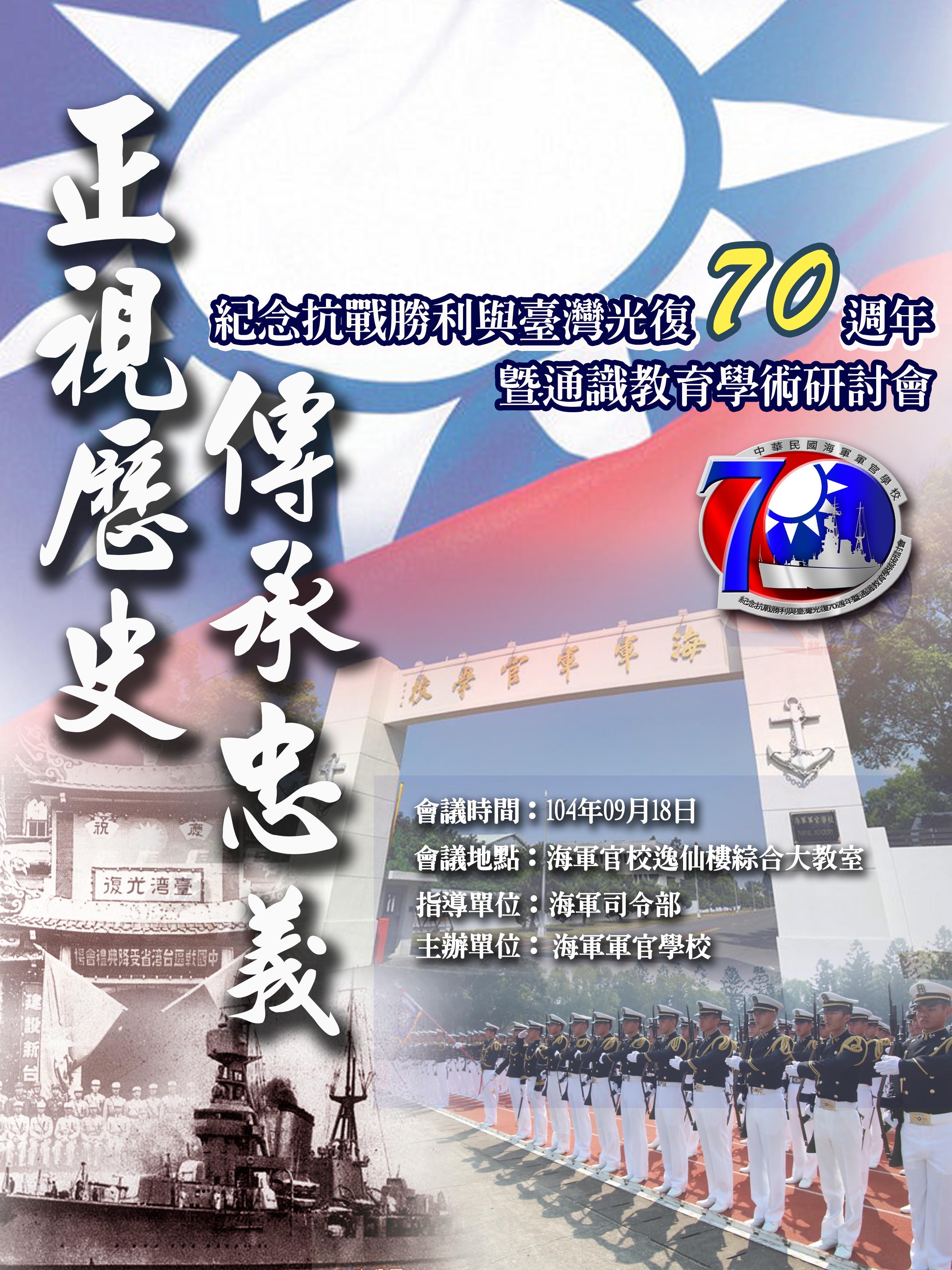 紀念抗戰勝利與臺灣光復70週年暨通識教育學術研討會宣傳海報